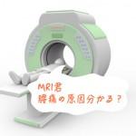MRIを撮ったが問題無しでも腰が痛い