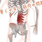 初歩的な痛みは筋肉の疲労から起こる!