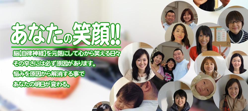 東京の新宿で免疫力を高める専門家【元気堂整体院】