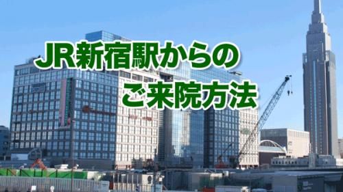 新宿駅からの迷子にならないアクセス法