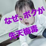 baidoku_1