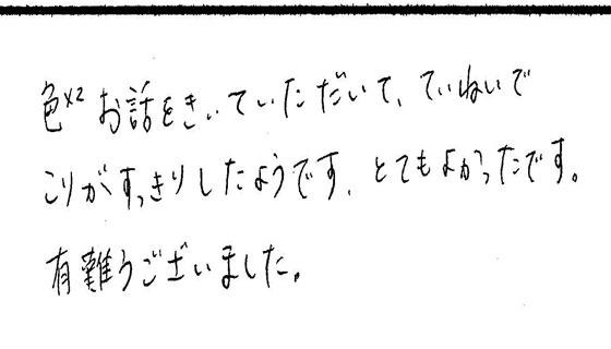 小顔矯正体験談04