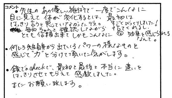 小顔矯正体験談06