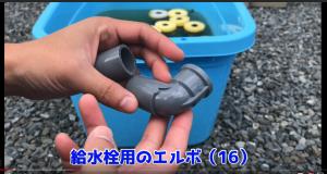 給水栓用のエルボ(16mm)