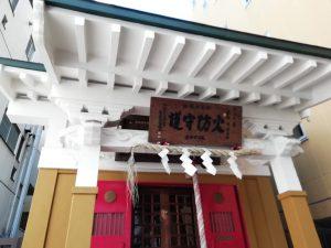 新宿御苑前の神社にご挨拶