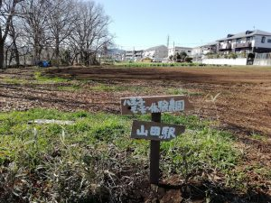 磯沼ミルクファームの敷地