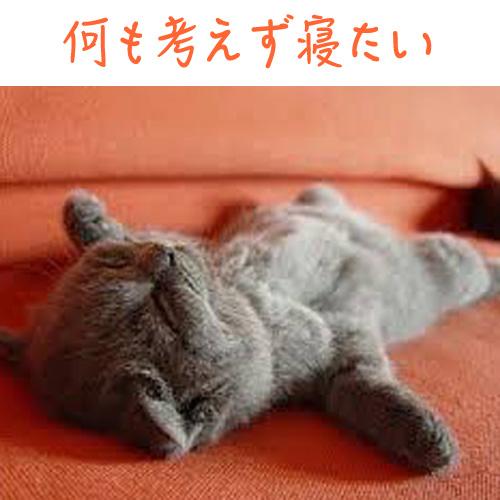 疲れて起きれない