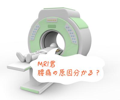 MRIを撮っても整形外科では腰の痛みが取れない