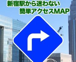 新宿駅からの迷わない道順