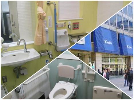 京王百貨店新宿店~清潔な旧式トイレ