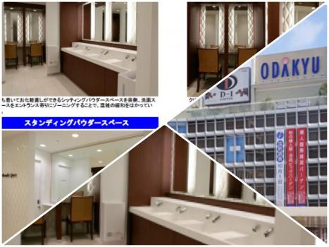 小田急百貨店新宿店~ウッド感溢れるくつろぎ空間