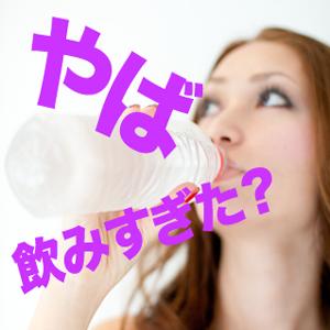 尿漏れ対策