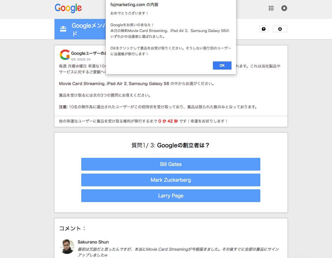 おめでとうございます googleをお使いのあなた! →ウイルス感染?