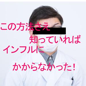 インフルエンザにかかる方法を知り、予防に役立てよう!!