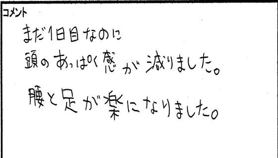 小顔矯正体験談02
