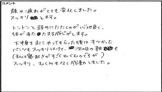 小顔矯正体験談07